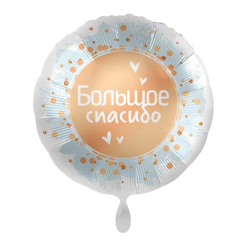 Obrázok z Foliový balonek DÍKY za všechno RUS 43 cm - Kruh rose gold