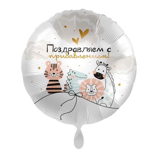 Obrázok z Foliový balonek Gratulujeme k přírůstku RUS Zvířátka - 43 cm