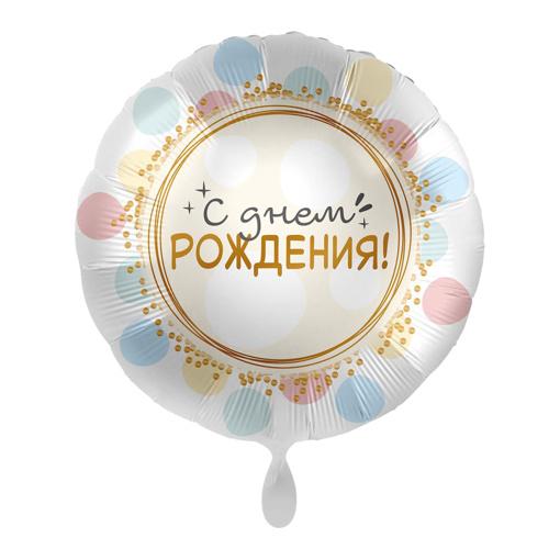 Obrázok z Fóliový balónik Všetko najlepšie RUS - 43 cm makronkovej bodkami